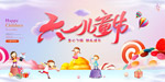 儿童节主题活动海报