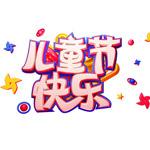 儿童节快乐字体