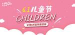 淘宝六一儿童节