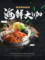 海鲜大咖美食海报