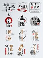 古典家装字体