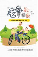 老爸节日快乐海报