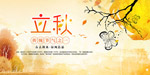 传统立秋节气海报