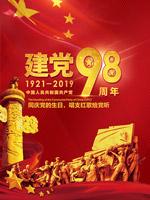 建党98周年海报