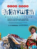 畅游西藏旅游海报