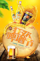 狂欢啤酒节海报
