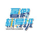 暑假辅导班字体