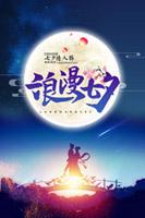 浪漫七夕主题海报
