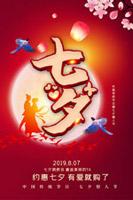 七夕节购物海报