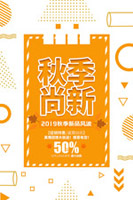 秋季尚新海报