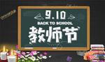 910教师节海报