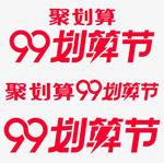 99划算节标识