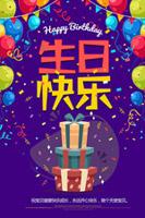 生日快乐节日海报