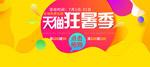 天猫狂暑季manbetx万博app下载