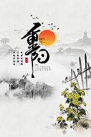 重阳节传统manbetx万博app下载