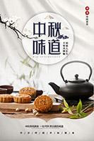 中秋味道manbetx万博app下载
