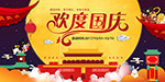 欢度国庆manbetx万博app下载