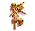 我爱中国艺术字