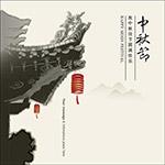水墨中秋节绘画