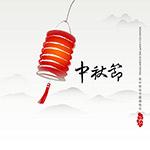 灯笼中秋节