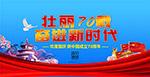 国庆节壮丽70载