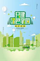 共建绿色家园环保