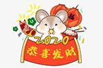 鼠年恭喜�l�
