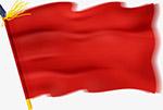 飘动的红旗