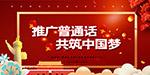 推广普通话宣传栏