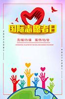 国际志愿者日海报