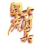 国庆大阅兵艺术字