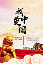 我爱中国海报