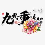 九九重阳节艺术字
