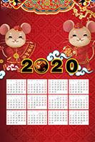 2020鼠年年历