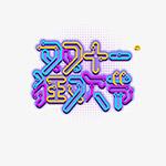 双十一狂欢节霓虹