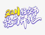 双11狂欢节艺术字