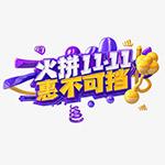 火拼双11艺术字