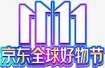 京东双十一