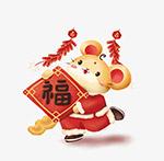 新年福鼠报福
