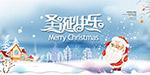圣诞节巨献活动海报