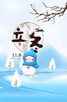 立冬节气雪人海报