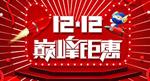 淘宝1212钜惠海报