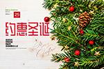 约惠圣诞海报