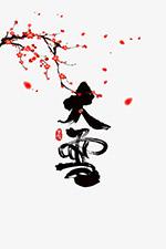 亚洲日韩中文字幕日本有码