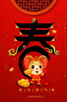 2020春节喜庆海报