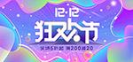 淘宝双12狂欢节