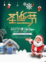 圣诞节宣传海报