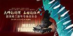 新年音乐会海报