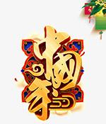 立体中国年艺术字