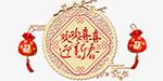 春节福袋梅花祥云